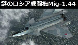 ロシアの第5世代ジェット戦闘機Mig-1.44…ミコヤン設計局が開発!
