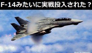 F-14戦闘機みたいに実戦投入された可変ロマン機構を搭載した兵器ってある?