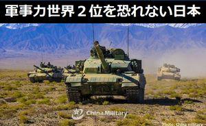 中国の軍事力は世界2位なのに、日本は何故かまったく恐れていない…中国メディア!