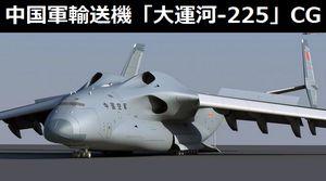中国空軍大型軍用輸送機「大運河-225」コンピュータCG図を軍事マニアが作成!