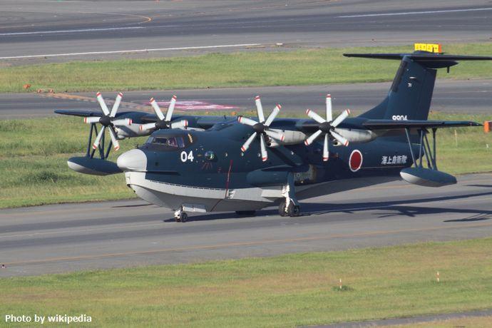 9904_Shin_Meiwa_US-2_JMSDF_(7575441596)