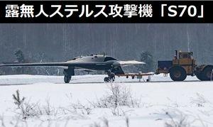 ロシアの無人ステルス攻撃機「S70」の画像が公開される…最大離陸重量は20トン!