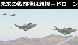 未来の戦闘機は「人間パイロットの親機+複数のドローン戦闘機」…マクロスの世界が実現に!