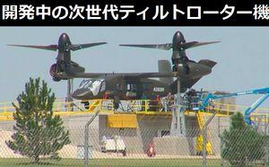 米陸軍が開発中の次世代ティルトローター機「Bell V-280 Valor」、ヘリコプターと比べて速度も航続距離も2倍!