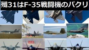 「中国の殲31はF-35戦闘機のパクリで米国は欠陥をお見通し」親中メディアが国産ステルス戦闘機に酷評!