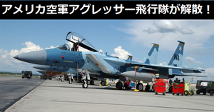 アメリカ空軍ネリス基地のF-15アグレッサー飛行隊65AGRSが解散!