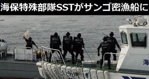 海上保安庁特殊部隊SSTがヘリ降下して中国サンゴ密漁船に突入し制圧していた!