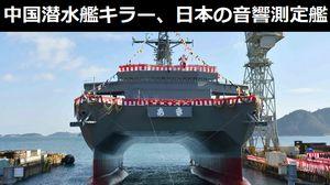 中国が潜水艦キラーと呼ばれる日本の音響測定艦「あき」を非難…「ヒツジ(平和)の皮を被った狼だ」!