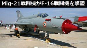 インド軍のMig-21戦闘機がロシア製R-73ミサイルでパキスタン軍のF-16戦闘機を撃墜した事が判明!