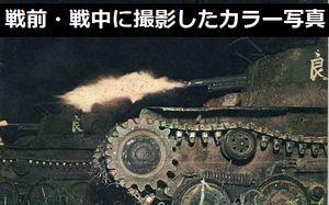 戦前・戦中に日本が撮影したカラー写真ってどのくらいあるんだろ?
