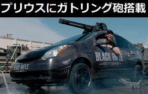 プリウスを改造、M61ガトリング砲を尾根に取り付け…トヨタ車+兵器搭載が人気!