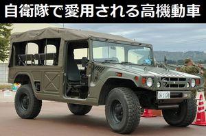 自衛隊で愛用される「高機動車」…最も身近な車両!