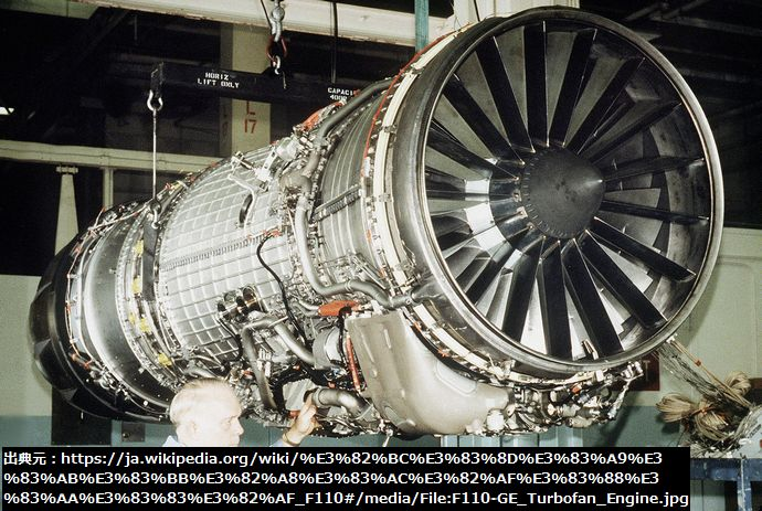 1280px-F110-GE_Turbofan_Engine