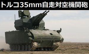 トルコ陸軍向けの35mm自走対空機関砲「Korkut」の量産がスタート!