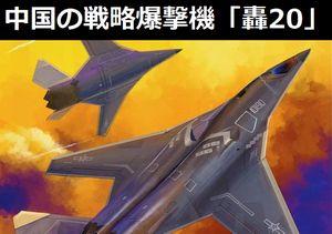 中国の航空雑誌に未来の戦略爆撃機「轟20(H-20)」の画像が公開…ステルス技術を用いた「全翼機」!