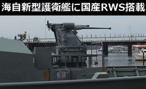 海自の新型護衛艦「30FFM」に、国産のRWS(リモート・ウェポン・ステーション)を搭載!