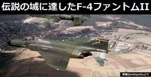 伝説の域に達したる大型超音速戦闘機「マクダネル・ダグラスF-4ファントムII」!