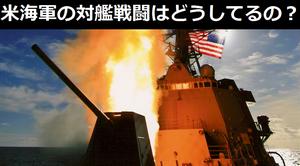 最近の米海軍の艦艇は対艦ミサイル積んでないけど、対艦戦闘はどうしてるの?