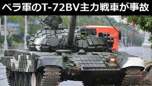 軍事パレードに集合地点に移動中のT-72BV主力戦車が事故…ベラルーシ軍!