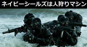 米海軍特殊部隊ネイビーシールズは「人狩りマシン」…秘密のヴェールに隠された部隊!