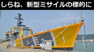 海上自衛隊の退役護衛艦「しらね」、空自新型対艦ミサイルの標的に!