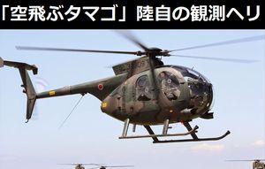 「空飛ぶタマゴ」陸自の観測ヘリコプターOH-6Dが最後のフライト…陸自明野航空祭で披露!