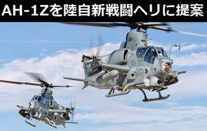 ベル・ヘリコプターがAH-1Zを陸自新戦闘ヘリに提案…さてどうなるか!