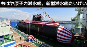 もはや原子力潜水艦と同等、日本の新型潜水艦「たいげい」が革命的な進歩