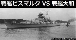 戦艦ビスマルク VS 戦艦大和 ! ! !
