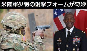米陸軍の「二つ星」将官(少将)が射撃訓練に参加、奇妙な射撃フォームを披露し大炎上!