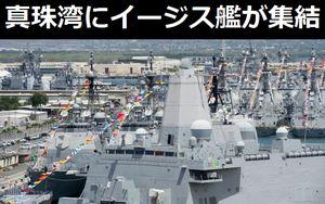 真珠湾に終結した各国のリムパック演習参加艦艇、多くのイージス艦集結に圧倒!