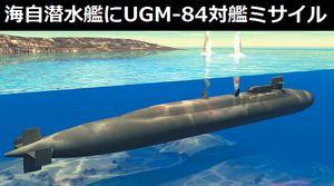 日本のそうりゅう型潜水艦は「優れた駆潜艇」、米国のUGM-84対艦ミサイルが搭載されている…中国メディア!