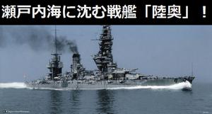 瀬戸内海に沈む戦艦「陸奥」、海底に横たわる船影捉える…海上保安庁が調査!