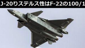 中国のステルス戦闘機J-20、ステルス性はF-22の100分の1しかない(RCS0.1㎡)と判明!