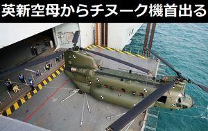 イギリス海軍空母「クイーン・エリザベス」に空軍ヘリ「チヌーク」格納…エレベーターから機首突き出る!
