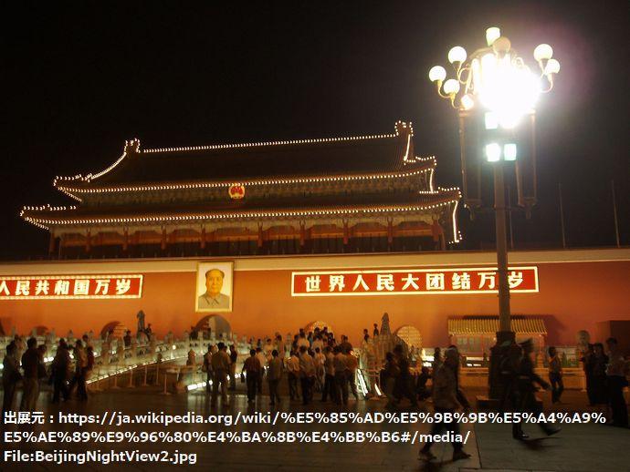 1280px-BeijingNightView2