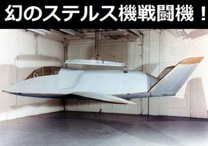 ボーイングが1960年代初頭に開発していた幻のステルス機戦闘機「Quiet Bird」!