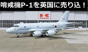 日本政府が初の国産哨戒機P-1を英国に売り込み検討…哨戒機ニムロッドの後継候補!