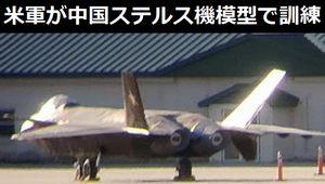 米軍が中国空軍のステルス戦闘機J-20の模型を作り訓練に使用?軍事施設で目撃!