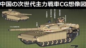 中国の次世代主力戦車CG想像図…乗員2人で無人砲塔を採用!