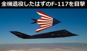 全機退役したはずのステルス戦闘機「F-117 ナイトホーク」をネバダ州で目撃(動画)!