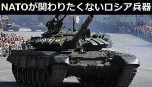 NATOが関わりたくない致命的なロシア兵器4種…戦車T-72B3・T-90、多連装ロケット砲「スメルチ」
