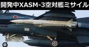 空自が開発中の「XASM-3空対艦ミサイル」、艦隊防空システムに対してどの点が優位なのだろうか?