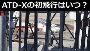 ATD-X技術実証機「心神」の初飛行はいつ?機体は三菱工場に待機したまま…中国メディア!