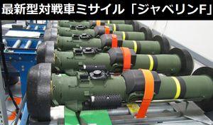歩兵用対戦車ミサイル「ジャベリン」の最新F型、第1期納入分の生産完了…2050年までに計4万5000発を調達!