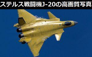 中国の最新鋭ステルス戦闘機「J-20」の高画質写真を公開…長距離飛行・巡航ミサイルも発射可能!