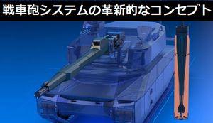 主力戦車用の大口径砲システムの革新的なコンセプトを発表…仏ネクスター社!
