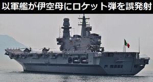 共同軍事演習中のイスラエル軍艦がイタリア空母にロケット弾を数発を誤発射、爆風と破片が甲板に