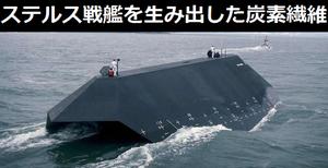 ステルス戦艦を生み出した炭素繊維技術、世界の生産能力の75%は日本に集中…中国紙