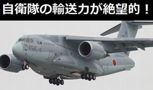 自衛隊の輸送力の低さは絶望的…C-2の開発は即時中止してC-17を買おう!
